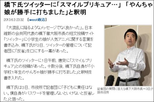 http://sankei.jp.msn.com/west/west_life/news/130603/wlf13060323360026-n1.htm
