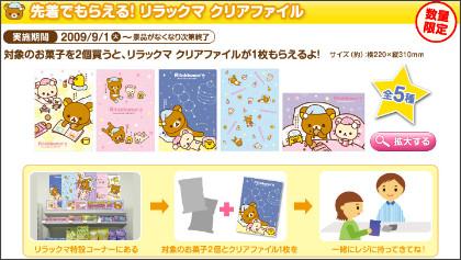 http://www.lawson.co.jp/campaign/rilakkuma/present.html
