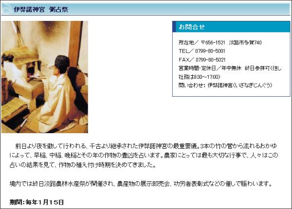 http://www.awaji-navi.jp/kanko_taizen_contents.php?id=9