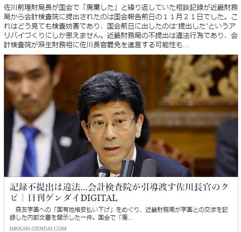 https://www.facebook.com/nikkan.gendai/posts/1807147932637132?pnref=story