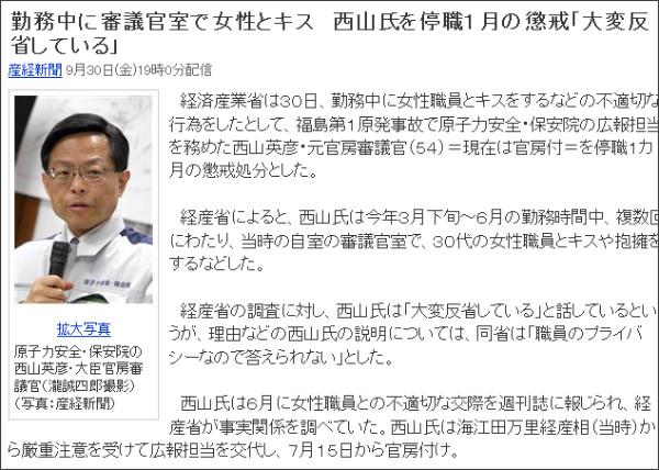 http://headlines.yahoo.co.jp/hl?a=20110930-00000586-san-soci