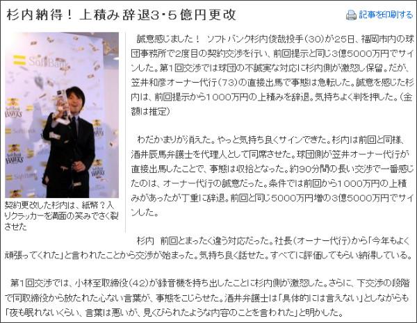http://www.nikkansports.com/baseball/professional/koukai/2011/news/p-bb-tp1-20101226-717787.html