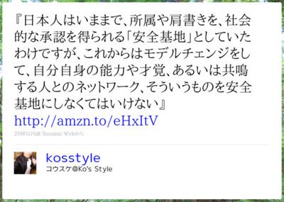 http://twitter.com/kosstyle/status/14340693715587072