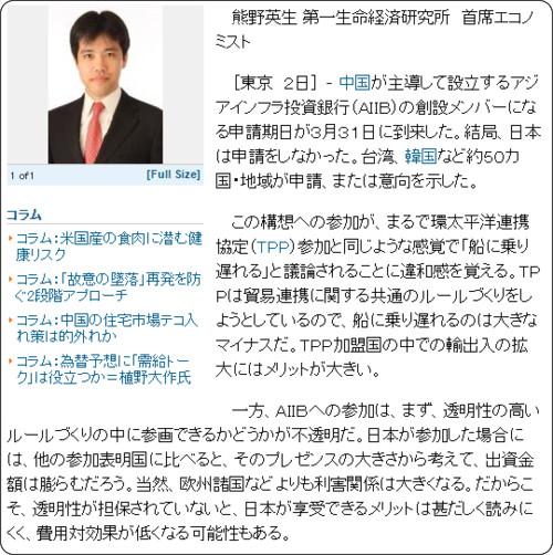 http://jp.reuters.com/article/jp_column/idJPKBN0MT0UJ20150402?feedType=RSS&feedName=jp_column&virtualBrandChannel=13487&utm_source=Sailthru&utm_medium=email&utm_term=JP%20Daily%20Mail&utm_campaign=JP%20Daily%20Newsletter%202015-04-03