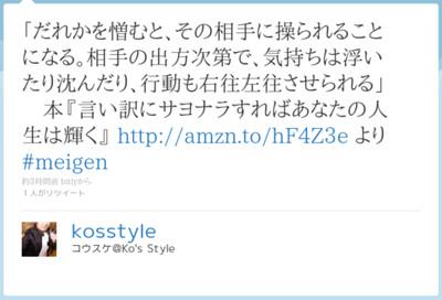 http://twitter.com/kosstyle/status/45435734169104384