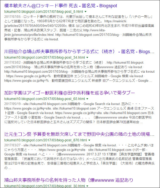 https://www.google.co.jp/search?ei=hKilWu6ZJIPijwO7safgBQ&q=site%3A%2F%2Ftokumei10.blogspot.com+%E5%B7%9D%E7%94%B0%E8%A3%95%E4%BB%8B&oq=site%3A%2F%2Ftokumei10.blogspot.com+%E5%B7%9D%E7%94%B0%E8%A3%95%E4%BB%8B&gs_l=psy-ab.3...4796.4796.0.5641.1.1.0.0.0.0.107.107.0j1.1.0....0...1c.2.64.psy-ab..0.0.0....0.Q5sB1V_BIM4
