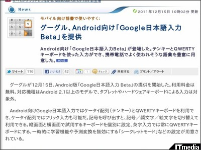 http://plusd.itmedia.co.jp/mobile/articles/1112/15/news040.html