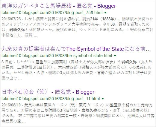 https://www.google.co.jp/#tbs=qdr:m&q=site:%2F%2Ftokumei10.blogspot.com+%E5%B2%A9%E5%B4%8E%E4%B9%85%E5%BC%A5