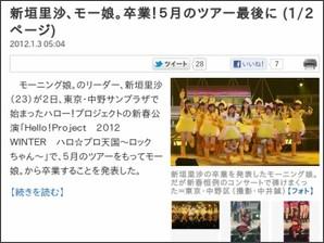 http://www.sanspo.com/geino/news/120103/gnj1201030505010-n1.htm