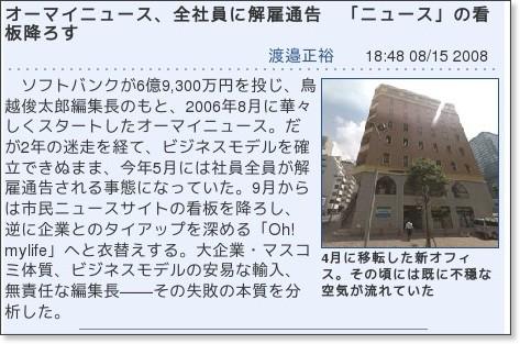 http://www.mynewsjapan.com/reports/897