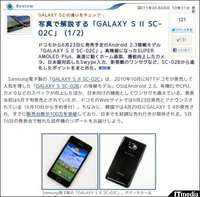http://plusd.itmedia.co.jp/mobile/articles/1106/08/news030.html