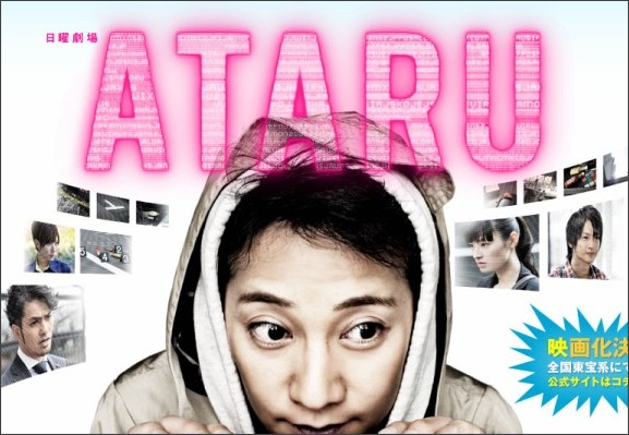 http://www.tbs.co.jp/ATARU/