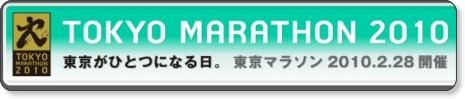 http://www.tokyo42195.org/2010/index_en.html