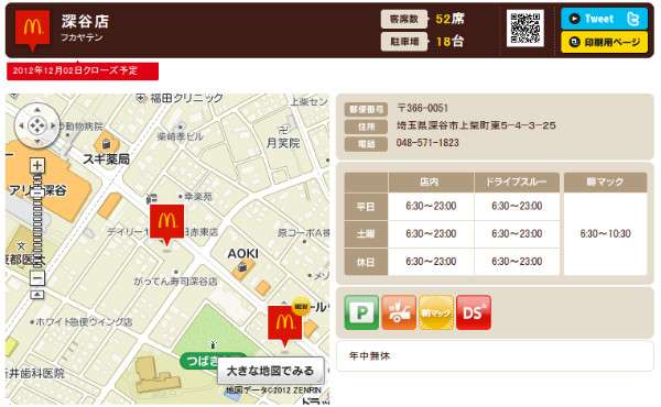 http://www.mcdonalds.co.jp/shop/map/map.php?strcode=11049