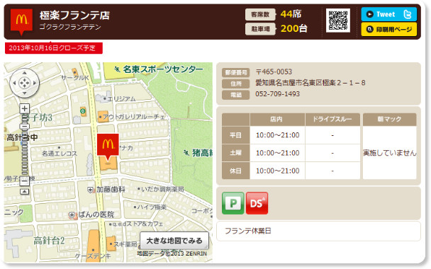 http://www.mcdonalds.co.jp/shop/map/map.php?strcode=23553