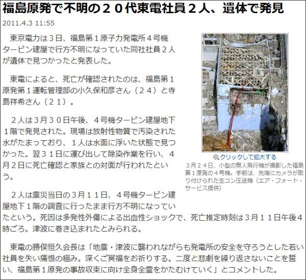 http://sankei.jp.msn.com/affairs/news/110403/dst11040311420014-n1.htm