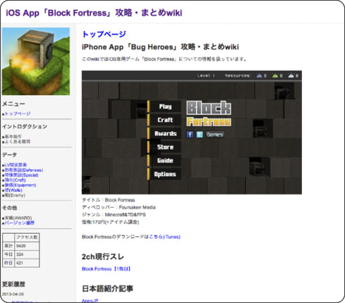 http://www53.atwiki.jp/blockfortress/