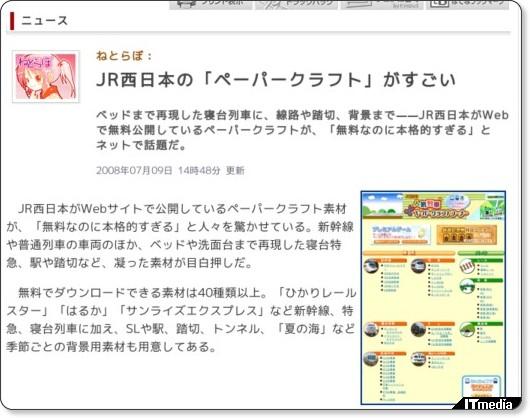 http://www.itmedia.co.jp/news/articles/0807/09/news063.html