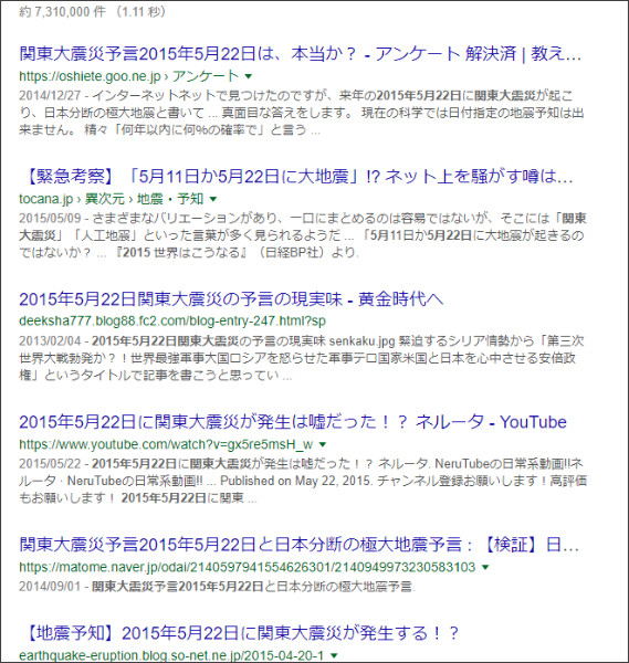 https://www.google.co.jp/#q=2015%E5%B9%B45%E6%9C%8822%E6%97%A5%E9%96%A2%E6%9D%B1%E5%A4%A7%E9%9C%87%E7%81%BD