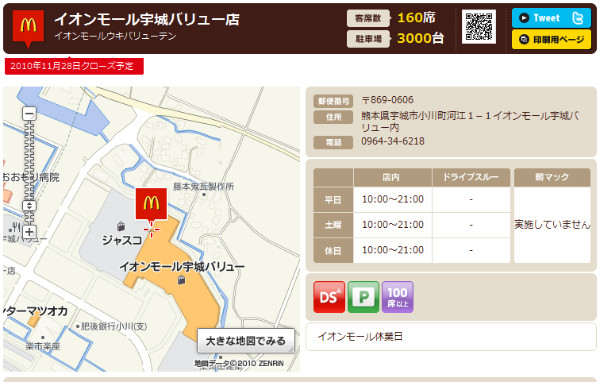 http://www.mcdonalds.co.jp/shop/map/map.php?strcode=43515