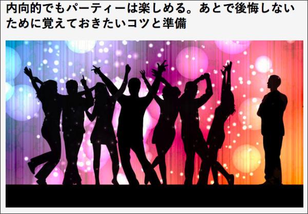 http://www.lifehacker.jp/2014/08/140827introvert.html