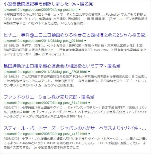 https://www.google.co.jp/#q=site:%2F%2Ftokumei10.blogspot.com+%E5%B0%8F%E5%AE%A4%E5%93%B2%E5%93%89+%E3%83%99%E3%83%88%E3%83%8A%E3%83%A0&*