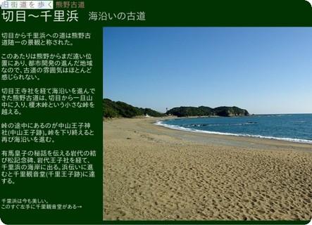 http://blowinthewind.net/kaido/kumano/kumano-senri.htm