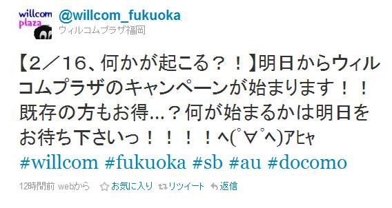 http://twitter.com/#!/willcom_fukuoka/status/37479361753911296