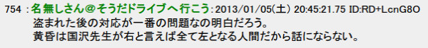 http ://megalodon.jp/2013-0107-0951-22/kohada.2ch.net/test/read.cgi/car/1356098652/