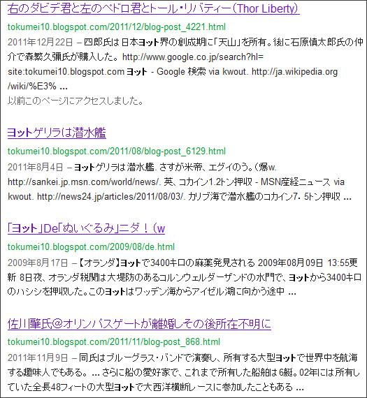 http://www.google.co.jp/search?hl=ja&safe=off&biw=1145&bih=939&q=site%3Atokumei10.blogspot.com+&btnG=%E6%A4%9C%E7%B4%A2&aq=f&aqi=&aql=&oq=#sclient=psy-ab&hl=ja&safe=off&source=hp&q=site:tokumei10.blogspot.com+%E3%83%A8%E3%83%83%E3%83%88&pbx=1&oq=site:tokumei10.blogspot.com+%E3%83%A8%E3%83%83%E3%83%88&aq=f&aqi=&aql=&gs_sm=e&gs_upl=3406l4639l0l5116l6l6l0l0l0l1l230l1077l0.4.2l6l0&bav=on.2,or.r_gc.r_pw.,cf.osb&fp=352619057d0e6030&biw=807&bih=725