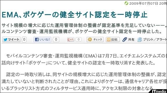 http://www.itmedia.co.jp/promobile/articles/0907/07/news103.html