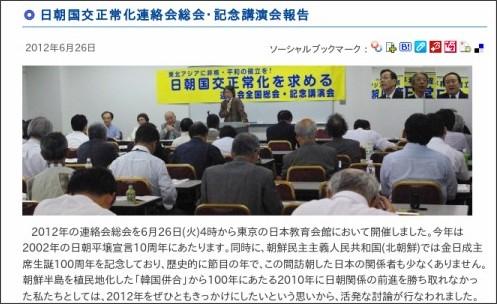 http://www.peace-forum.com/houkoku/120626.html