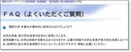 http://www.kansai-u.ac.jp/saiyo/faq_shinsotsu.html