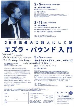 http://www.watarium.co.jp/lec_ezura/index.htm