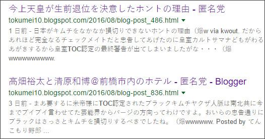 https://www.google.co.jp/#q=site://tokumei10.blogspot.com+TOC&tbs=qdr:w
