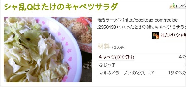http://cookpad.com/recipe/2350458