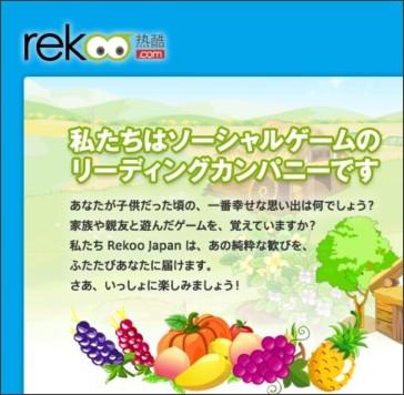 http://www.rekoo.co.jp/