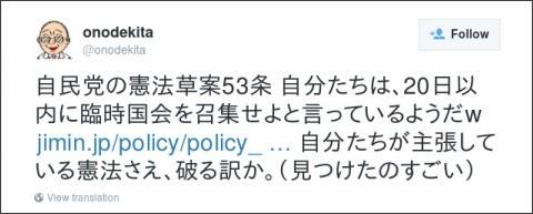 https://twitter.com/onodekita/status/656975760041709568