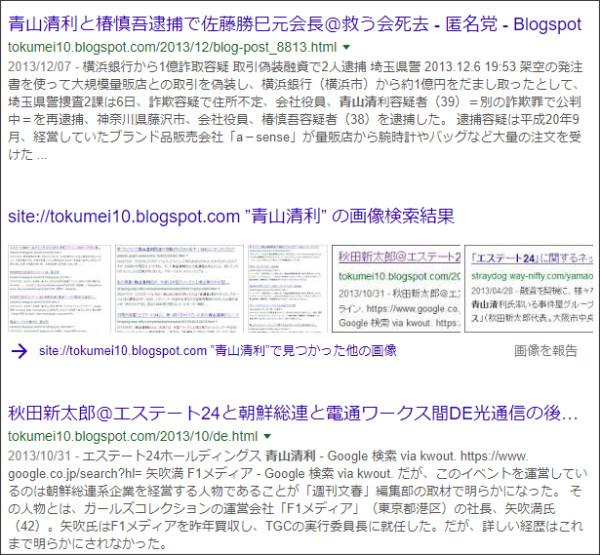 https://www.google.co.jp/search?ei=2xyAWtfcGMP2jwPRioe4DA&q=site%3A%2F%2Ftokumei10.blogspot.com+%E2%80%9D%E9%9D%92%E5%B1%B1%E6%B8%85%E5%88%A9%E2%80%9D&oq=site%3A%2F%2Ftokumei10.blogspot.com+%E2%80%9D%E9%9D%92%E5%B1%B1%E6%B8%85%E5%88%A9%E2%80%9D&gs_l=psy-ab.3...2824.5644.0.6062.2.2.0.0.0.0.170.300.0j2.2.0....0...1c.1j4.64.psy-ab..0.0.0....0.gytBxK4Vr70