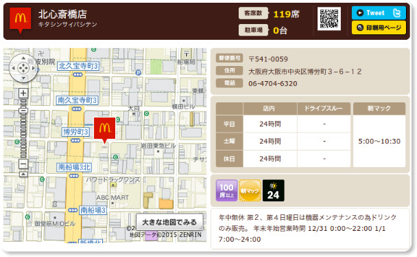 http://www.mcdonalds.co.jp/shop/map/map.php?strcode=27606