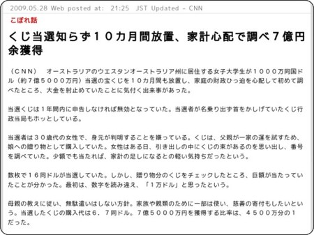 http://www.cnn.co.jp/fringe/CNN200905280024.html