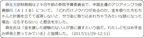 https://www.jiji.com/jc/article?k=2017112900709&g=pol