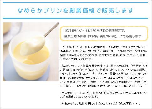 http://www.chitaka.co.jp/pastel/sogyo.htm