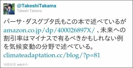 https://twitter.com/#!/TakeshiTakama/status/130755836137046017