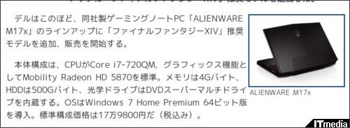 http://plusd.itmedia.co.jp/pcuser/articles/1012/03/news047.html