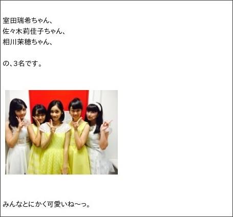 http://ameblo.jp/kanon-fukuda/entry-11934545092.html