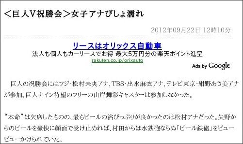 http://www.tokyo-sports.co.jp/sports/baseball/40693/