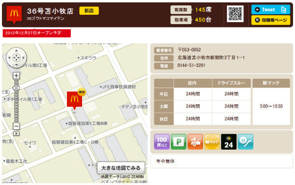 http://www.mcdonalds.co.jp/shop/map/map.php?strcode=01631