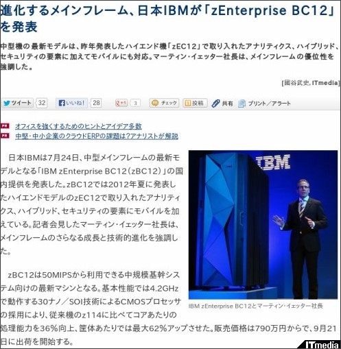 http://www.itmedia.co.jp/enterprise/articles/1307/24/news074.html