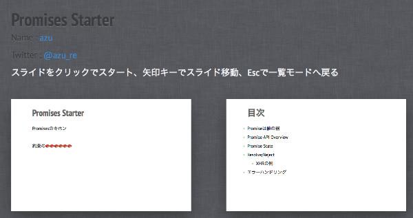 http://azu.github.io/slide/sushijs/